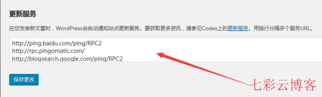 WordPress常用ping地址