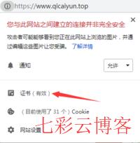 接入七牛云存储谷歌提示网站不安全