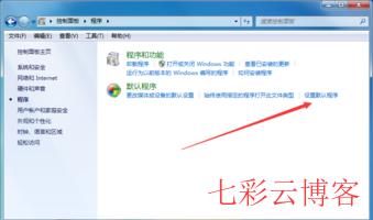 win7锁定默认浏览器