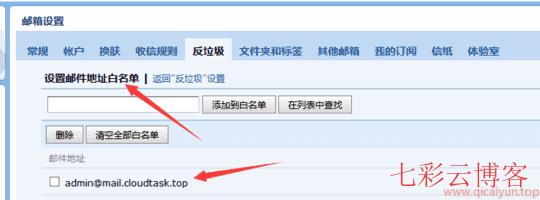 添加QQ邮箱白名单