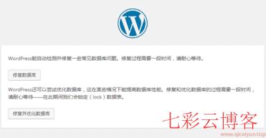 WordPress数据库优化