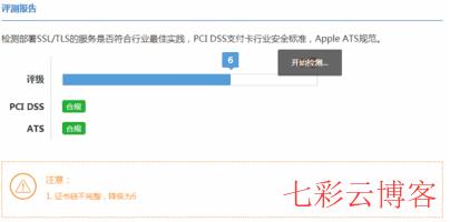 chinaz提示ssl证书链不完整