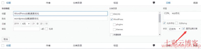 WordPress置顶文章失效