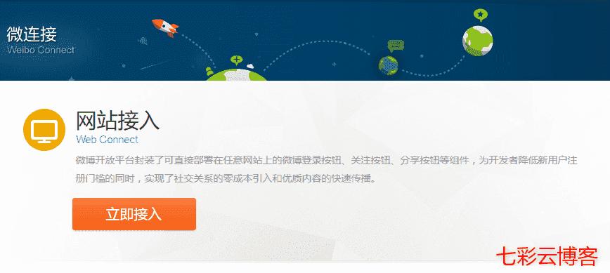 WordPress运用新浪微博引流方法-4