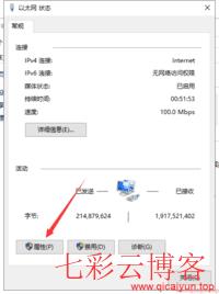 Windows10手动更改DNS