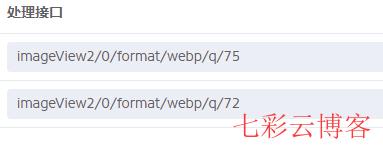 WP接入七牛图片样式及防盗链配置