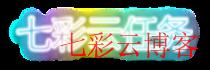 cloudtask.top-七彩云任务