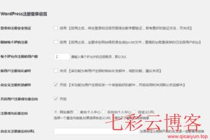 WordPress关闭后台登录验证码git主题