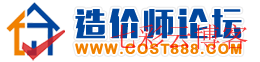 www.cost888.com-造价师论坛