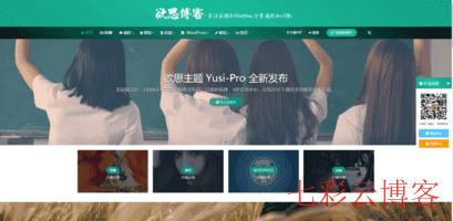 yusi123.com-欲思博客
