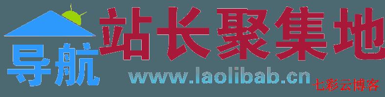 站长导航网-www.laolibab.cn