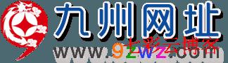 九州网址-www.9zwz.com