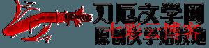 刀厄文学网-www.521lm.cn