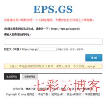 短网址-eps.gs