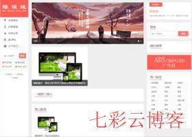 陈姐姐织梦模板网_www.chenjiejie.com