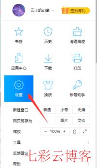 QQ浏览器开启网站备案信息云检测