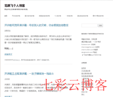 范鹏飞个人博客_www.fanpengfei.com