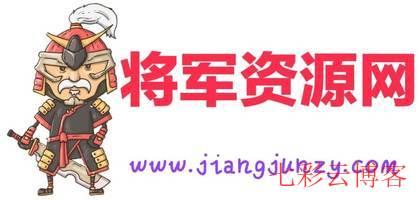 将军资源网_www.jiangjunzy.com