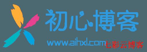 初心博客_www.aihxl.com