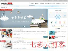 小灰灰博客_xiaohuihui.net.cn