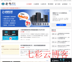 老午博客_www.laow.wang