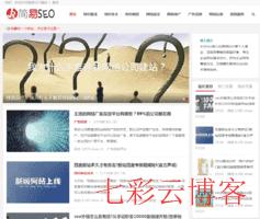 简易SEO建站_www.janeseo.cn