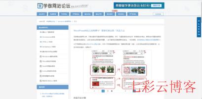 学做网站论坛_www.xuewangzhan.com