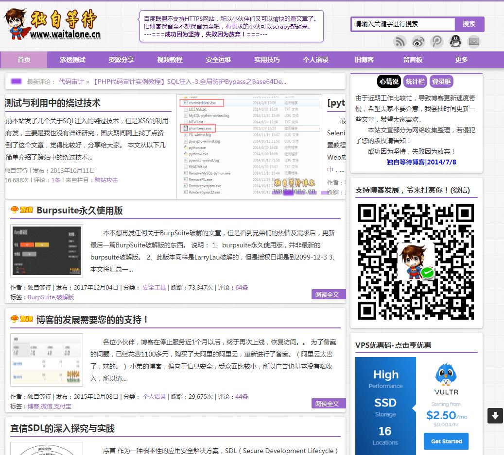 独自等待-信息安全博客_www.waitalone.cn