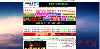 深度娱乐网_www.sdhack.cn