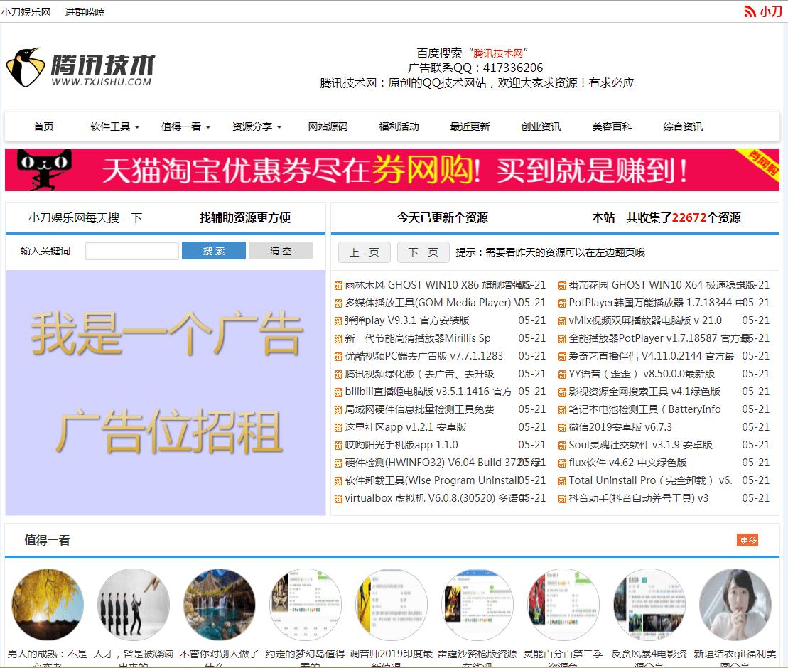 小高小K_腾讯技术网_www.txjishu.com