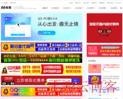 QQ极客_www.qqjike.com