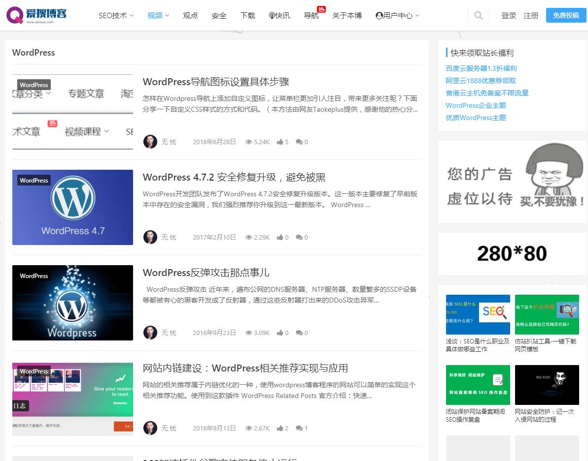 无忧爱搜博客_www.ainiseo.com