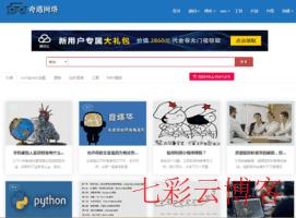 奇遇网络_www.qiyuwg.com