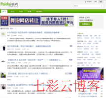 派代网_www.paidai.com