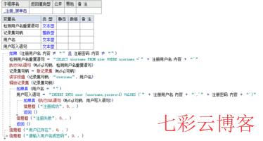 易语言mysql登录注册操作源码
