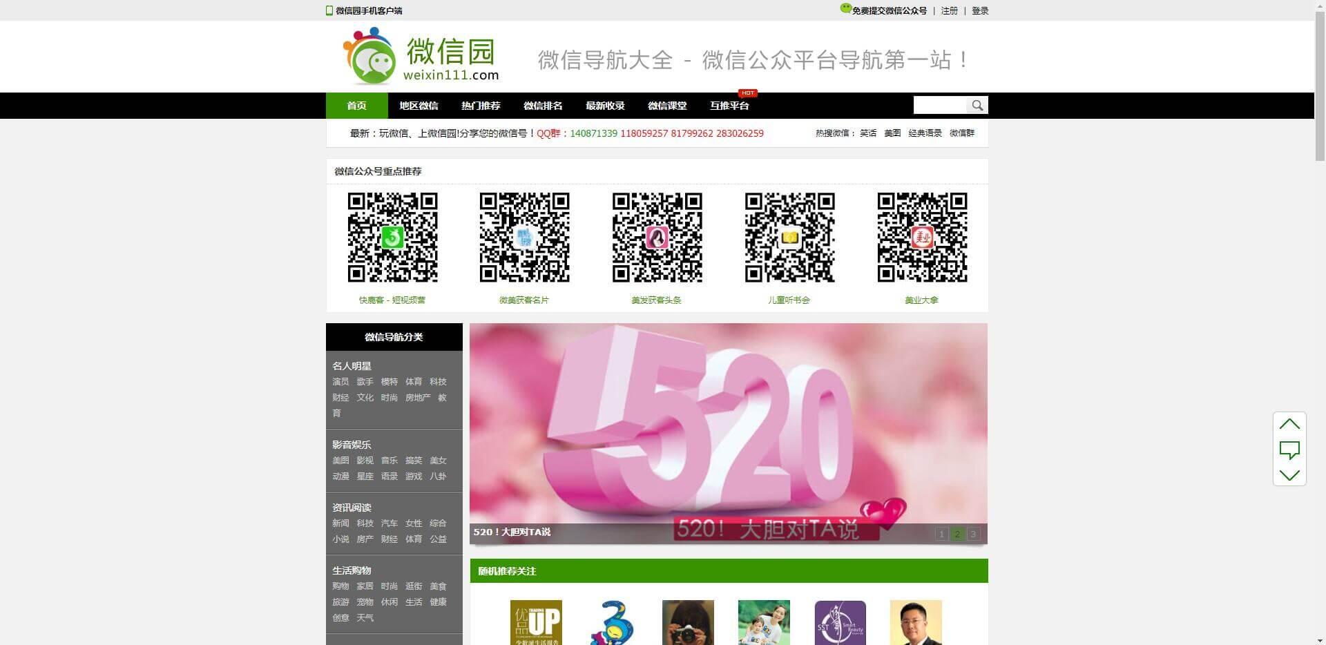 微信园_www.weixin111.com