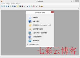 IconLover V5.4.7