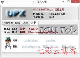 软件压缩UPX