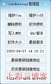 循环发送消息源码