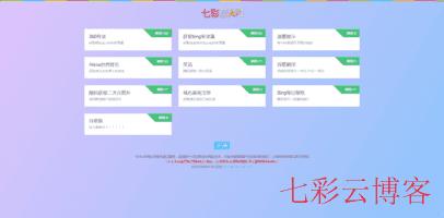 七彩云API