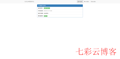 七彩云API全新版本