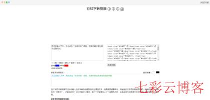 彩虹字转换器_千千秀字_qqxiuzi.cn
