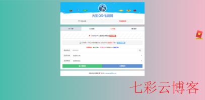 火影QQ代刷网_www.qq52m.cn