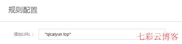 WordPress接入百度CDN回源请求多