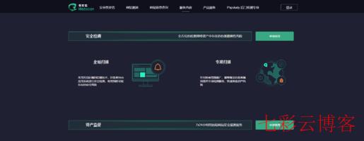 奇安信Webscan2.0