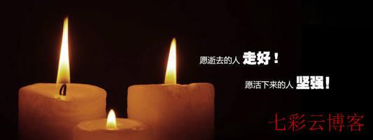 深切哀悼逝世同胞和牺牲烈士