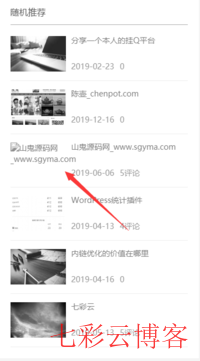 WordPress缩略图地址多一个空格
