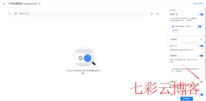 谷歌adsense移动端显示不友好