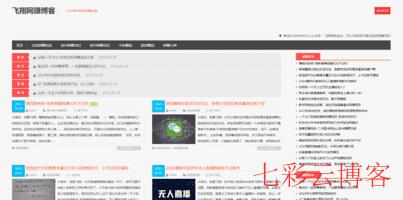 飞翔网赚博客_www.shizhizhuan.com
