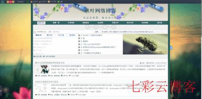 秋叶网络博客_www.mizuiren.com